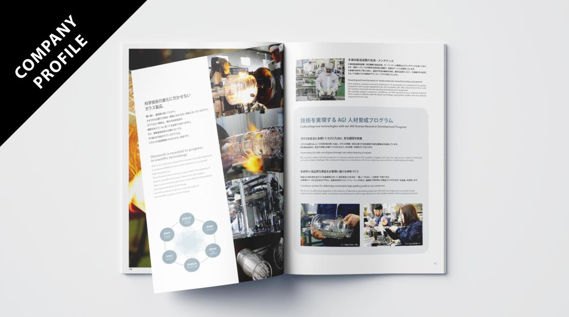 AGI Glassplant Product Overview Brochure Advert-05